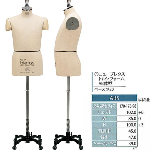 【キイヤ ボディ】  メンズ用人体 new bletas ニューブレタス トルソフォーム AB体型