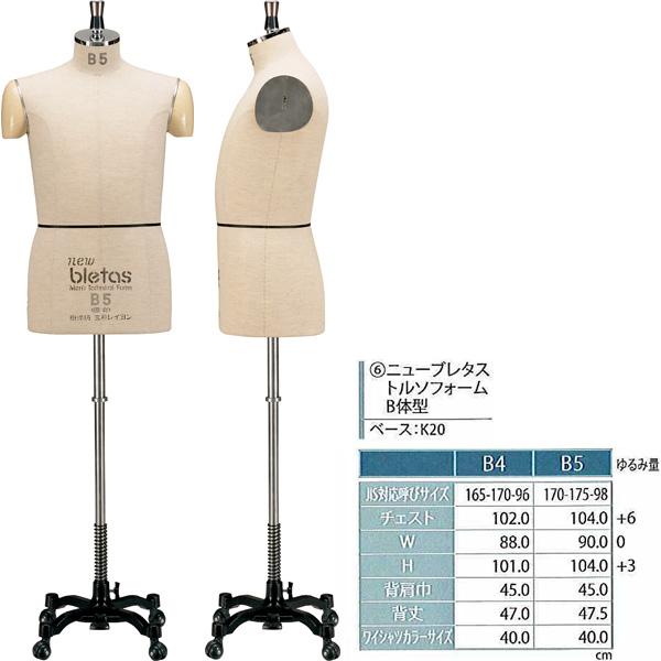 【キイヤ ボディ】  メンズ用人体 new bletas ニューブレタス トルソフォーム B体型