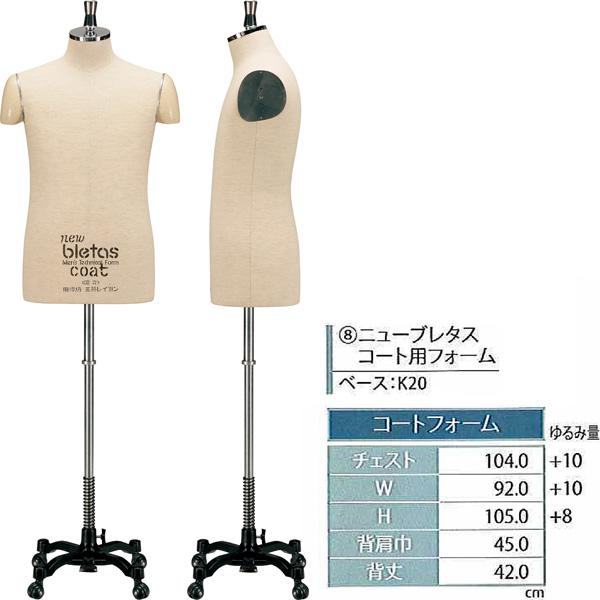 【キイヤ ボディ】  メンズ用人体 new bletas ニューブレタス コート用フォーム
