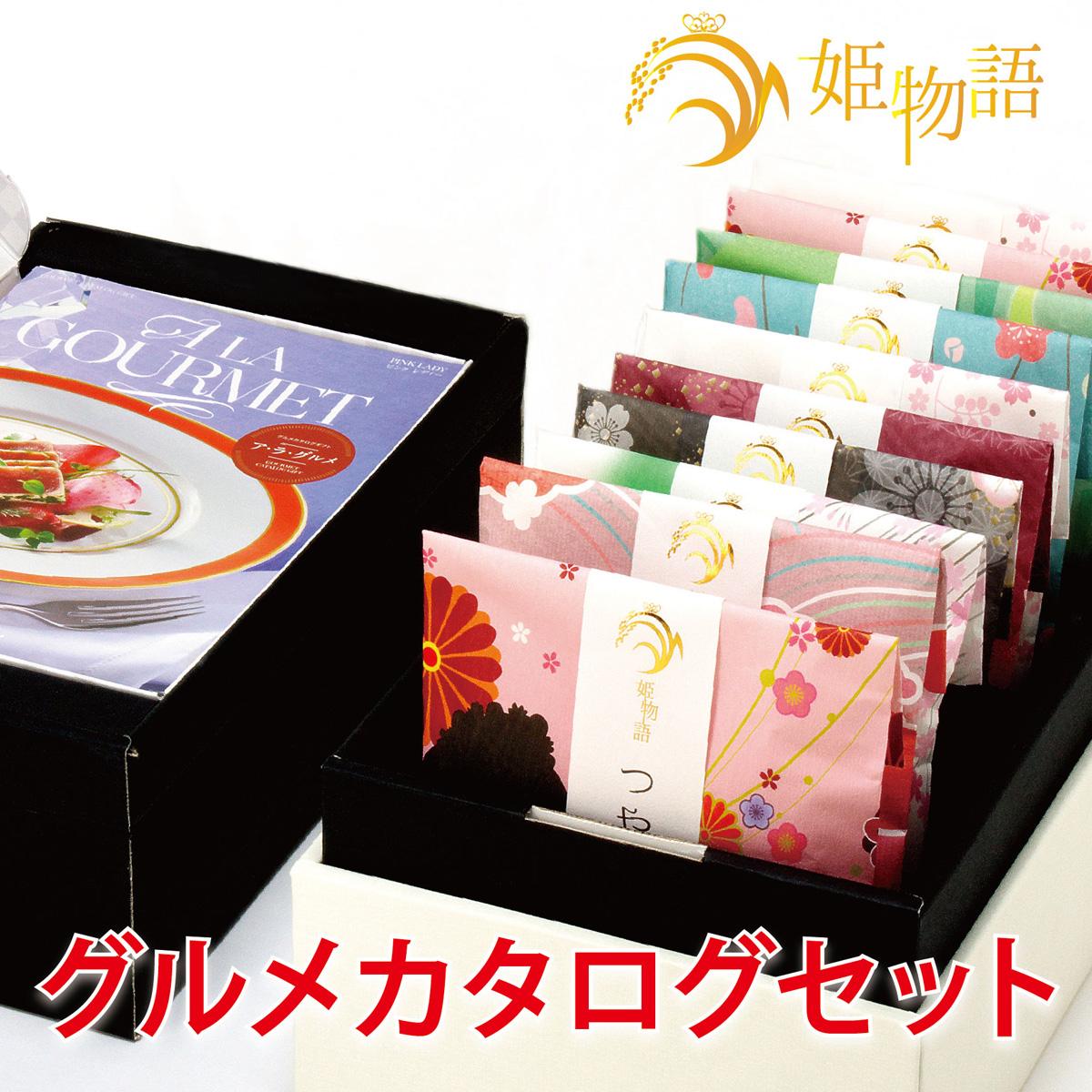 カタログギフト と 姫物語 のセット (スノウ ボール) 出産内祝い 内祝い 結婚内祝い 入学内祝い 快気祝い 引き出物 他の ギフトに 日本の銘米 の姉妹品 送料無料 お返し 日本の名米