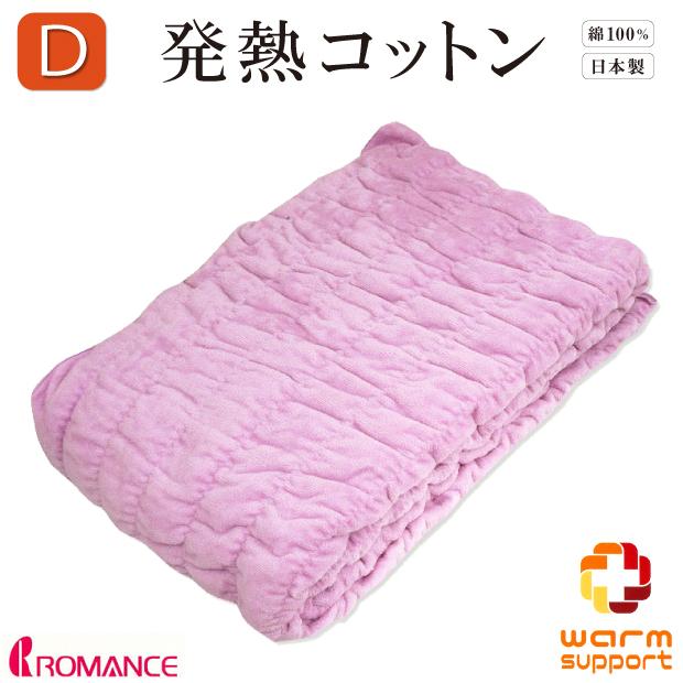 ウォームサポート ふかふかケット ロマンス小杉 吸湿発熱素材 ダブルサイズ 180×200cm 日本製 毛布 綿毛布 ケット シール織り あったか あたたか 送料無料 洗える 丸洗い ウォッシャブル