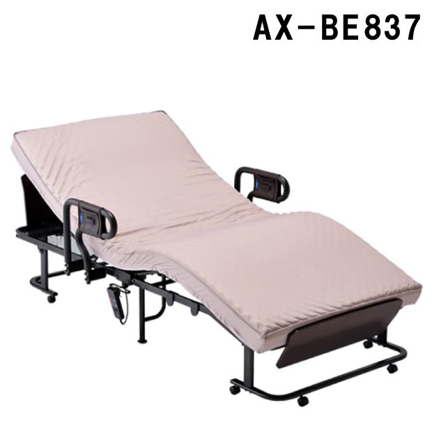 アテックス 電動リクライニングベッド AX-BE837 シングルサイズ 3層構造 マットレス 日本製 リクライニングベッド 電動ベッド ATEX 手すり付き リモコン付き リクライニング 特許 ダブルファンクション 体圧分散 コンパクト 収納式 ベッド 折り畳みベッド