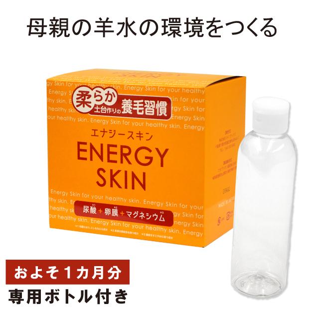 頭皮用化粧品 エナジースキン 約1か月分 尿酸 卵膜 マグネシウム 育毛 頭皮ケア ボトル付き ラドン