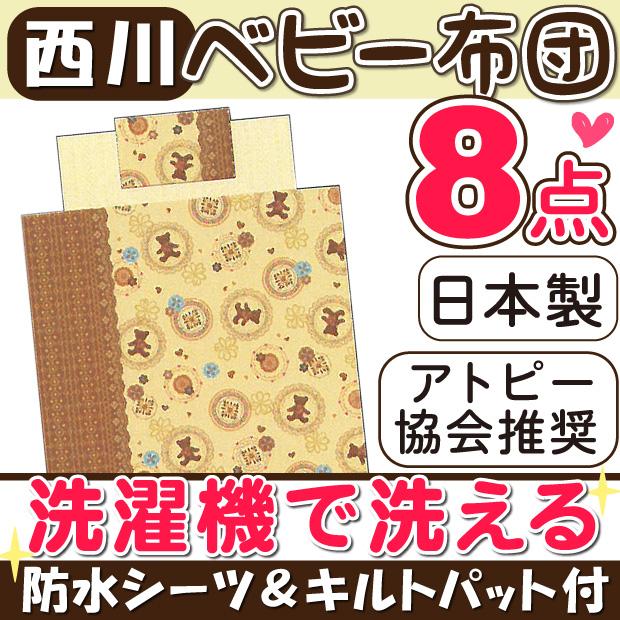 西川リビング 日本製 洗えるベビー組布団6点セット(2点追加で計8点!) 8点セット 丸洗い 衛生的 ベビー 布団 布団セット 日本アトピー協会推薦 うずまきキルト