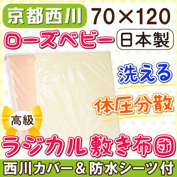 【京都西川・日本製】ベビーラジカル敷きふとん(70×120)ローズ 体圧分散 ウェーブ構造 赤ちゃん 敷き布団 敷布団 マット へたりにくい