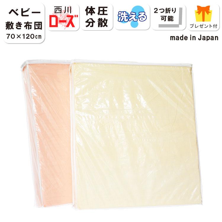 日本製 洗える ベビー ローズラジカル 敷布団 70×120 西川 ローズ 京都西川 体圧分散 ウェーブ綿 赤ちゃん 敷き布団 マット へたりにくい