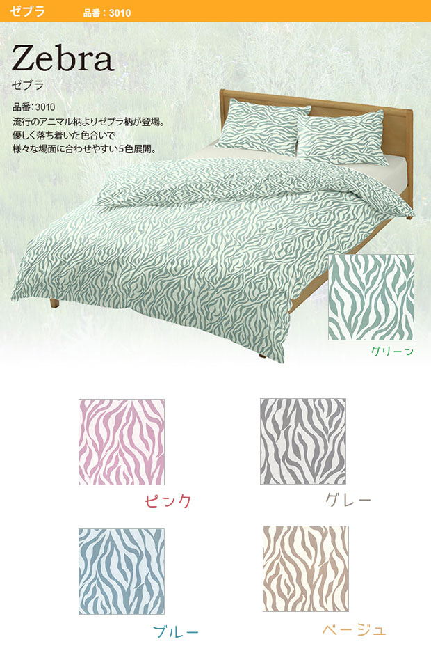 Zebra Prin Kneeling Cover Baby 85 130 Covers Futons Bedding Mattress Futon Shiki布団 Duvet