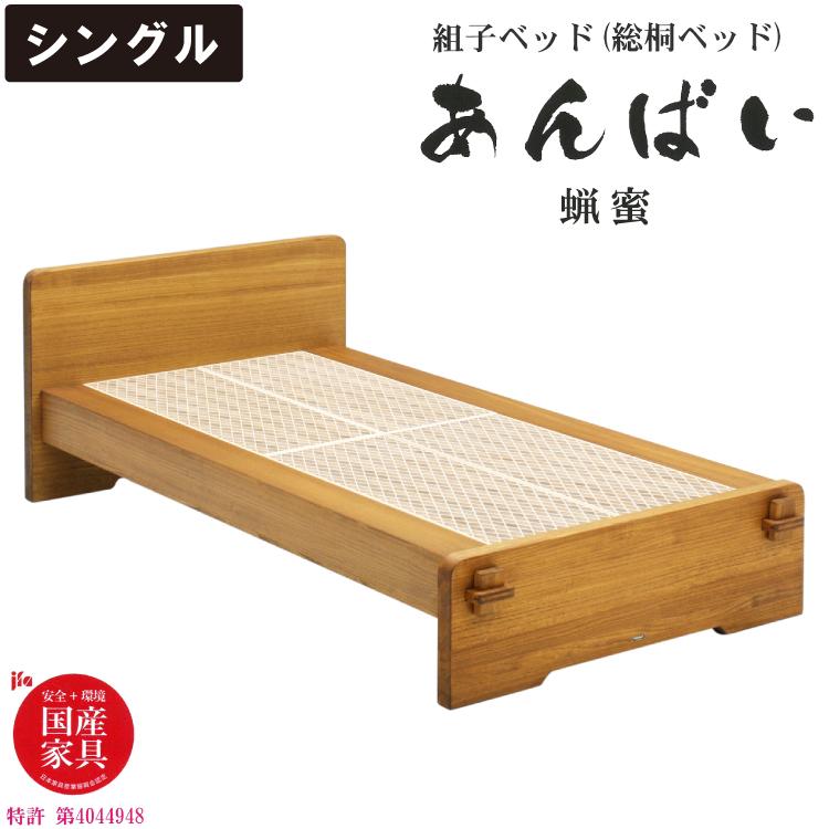 組子ベッド あんばい蜜蝋 (ろうみつ) シングル 【総桐箪笥 和光】