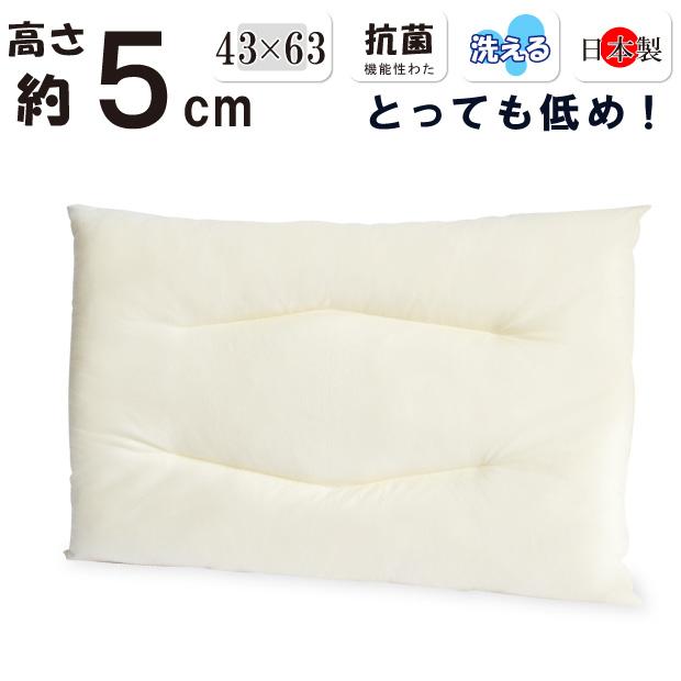 抗菌防臭加工無料!当店のまくらで一番低い、女性にも人気の枕です♪中綿がリニューアル!抗菌防臭効果のある特殊わたで薄型でもへたりにくく、丸洗いOK! 低い枕 低め 約5cm 洗える枕 43×63cm 日本製 綿100% 薄型 薄い 肩こりに 女性 テイジン フィルケアECO わた ピロー まくら ペラペラ 軽量 子供 すごく低い 超低め 洗える 丸洗い 低めの 薄め 低い 高さ ロー パット 5センチ ストレートネック