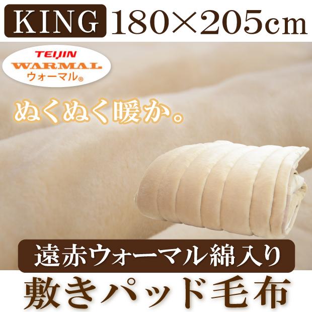 【国産】【キング/ロング】敷きパッド毛布 帝人(TEIJIN)遠赤ウォーマルわた入り(180×205)遠赤外線 敷きパッド 敷毛布 キングロング 丸洗いウォッシャブル キングサイズ