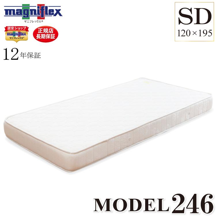 マニフレックス モデル246 セミダブルサイズ マットレス 送料無料 正規品 長期保証 高反発ベッド マットレス magniflex