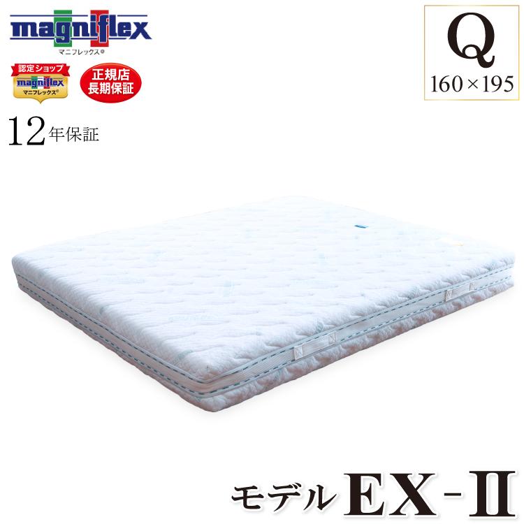 マニフレックス モデルEX II クイーンサイズ マットレス 送料無料 正規品 長期保証 高反発ベッド マットレス magniflex モデルEX 2