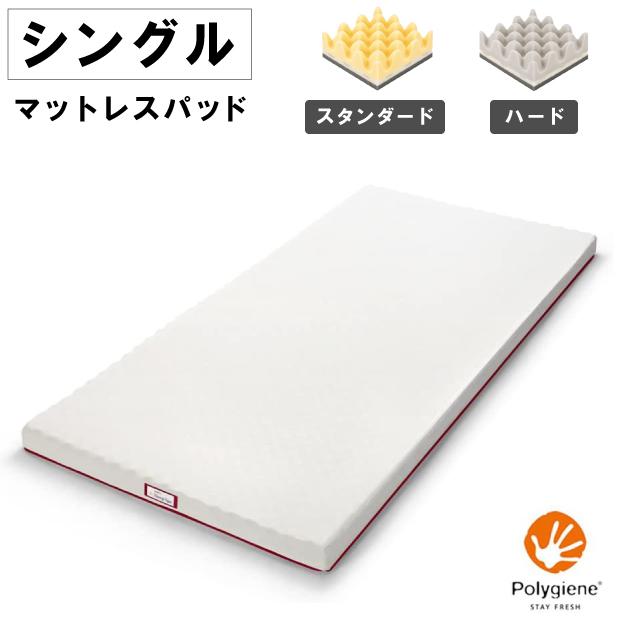 昭和西川 ムアツスリープスパ マットレスパッド シングルサイズ スタンダード 100ニュートン のべタイプ 高弾性フォーム