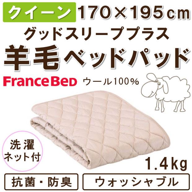 クィーン【取り寄せ 1週間~10日間必要】【フランスベッド】【ウォッシャブル】【英国羊毛100%】グッドスリーププラス 羊毛ベッドパッド(クィーン)洗濯ネット付き