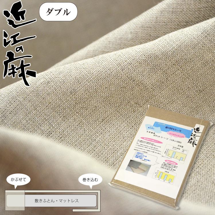 近江の麻 ポケットシーツ ダブル用 麻100% 簡単シーツ 丸洗い可 国産・日本製 本麻 リネン 上質素材