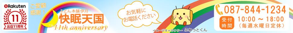 ふとん本舗伊月 快眠天国:大手寝具メーカー「西川」の商品が多数!品質重視の方、必見です!