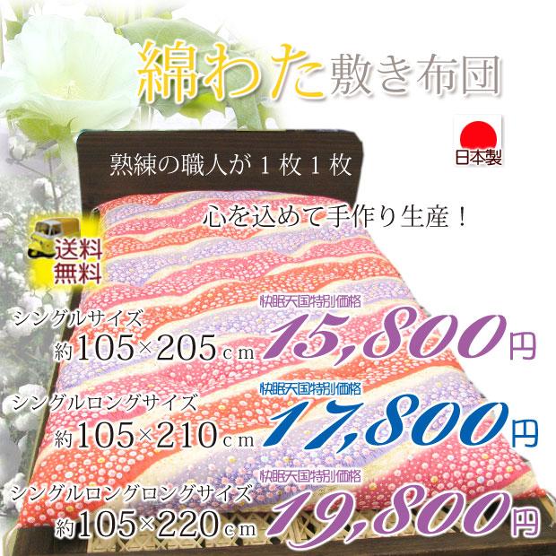 敷布団 綿わた敷き布団 高級 シングル 日本製 柔らかめ 米綿100% コットン100% 和布団