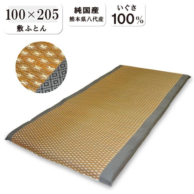 敷布団 い草 De 敷き布団 シングル 三つ折り 収納 コンパクト 日本製 固め 硬め 堅め コットン イグサ 畳