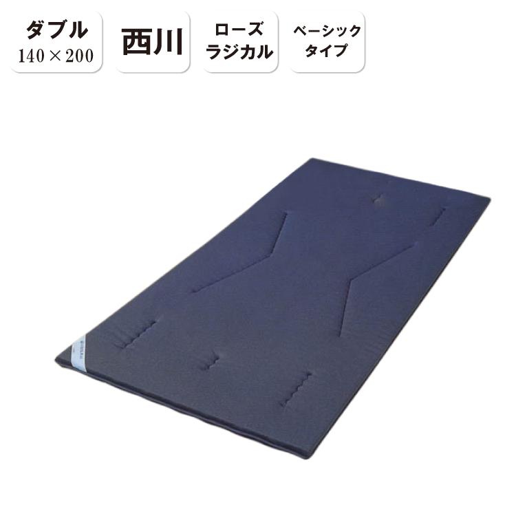 京都西川 ローズラジカル敷き布団 ベーシックタイプ ダブル 日本製