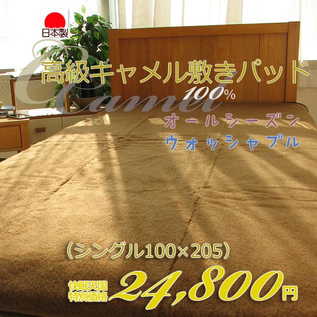 キャメル100%【日本製】高級キャメル敷きパッド(シングル)100×205 送料無料 らくだ ラクダ 敷き毛布 敷パッド 敷毛布