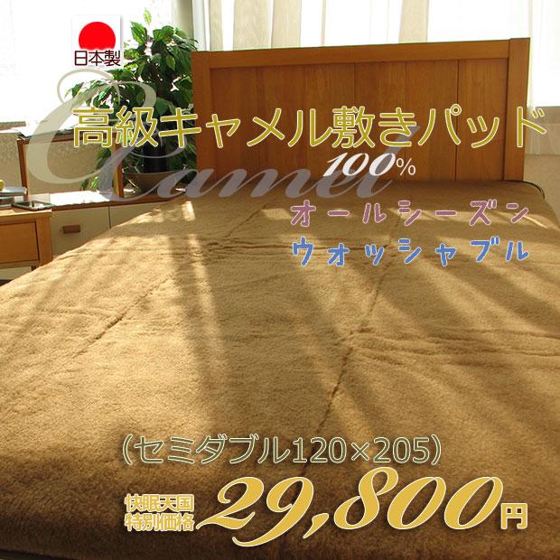 キャメル100%【日本製】高級キャメル敷きパッド(セミダブル)120×205 送料無料 らくだ ラクダ 敷き毛布 敷パッド 敷毛布