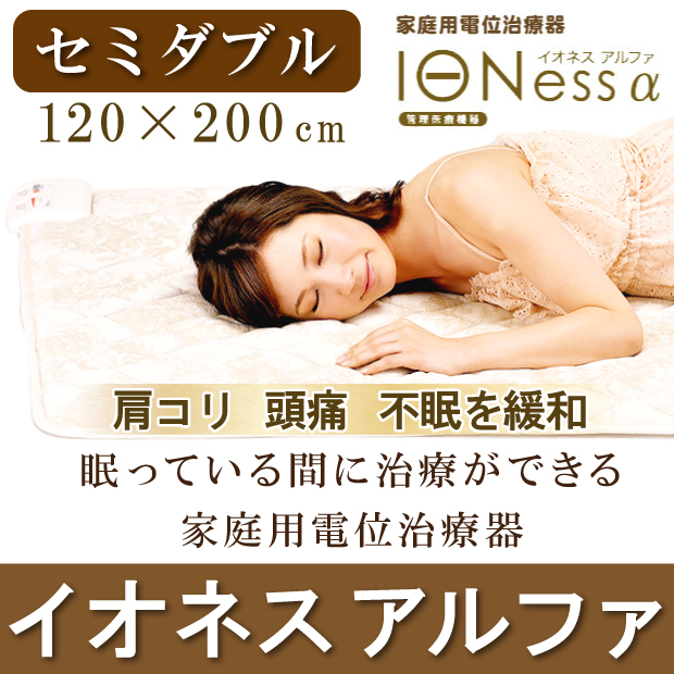 【送料無料】【正規品・保証付】【アテックス】家庭用電位治療器 イオネスSDサイズ(120×200×32)ax-hm1010sd