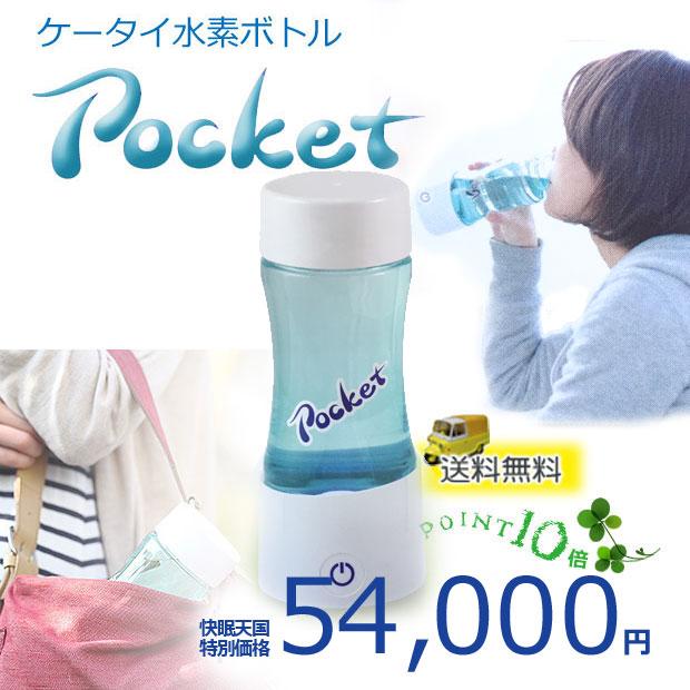 【即納】【店長セレクト 1万円相当豪華プレゼント♪】【日本製】【送料無料】【フラックス】【Pocket】【スイッチ一つでかんたん水素水】ポケット 充電式 ケータイボトル 水素水生成器 携帯」