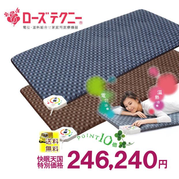 【西川メリノウール敷きパット&テクニー専用カバープレゼント】【送料無料】「京都西川」家庭用電気治療器 ローズテクニー JNR-1004 (100×200・シングル)実店舗でも販売しています!