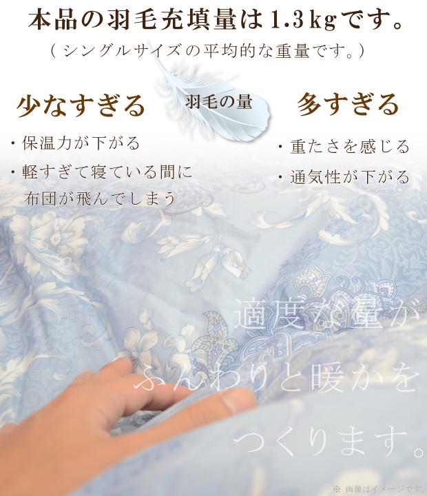 高檔的羽絨被[生2層匈牙利產白頭鵝降低93%(單人.150*210)1.3kg式羽絨被羽毛被子吧的被褥賒帳被褥冬天事情]