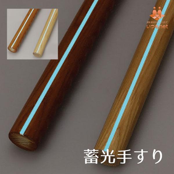 32・35mm手すり/蓄光手すり 丸棒 4000mm
