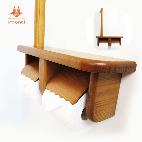 【木製 Wペーパーホルダー付き 肘掛け 手すり オールラウンド】2連 トイレットペーパー DIY リメイク トイレ