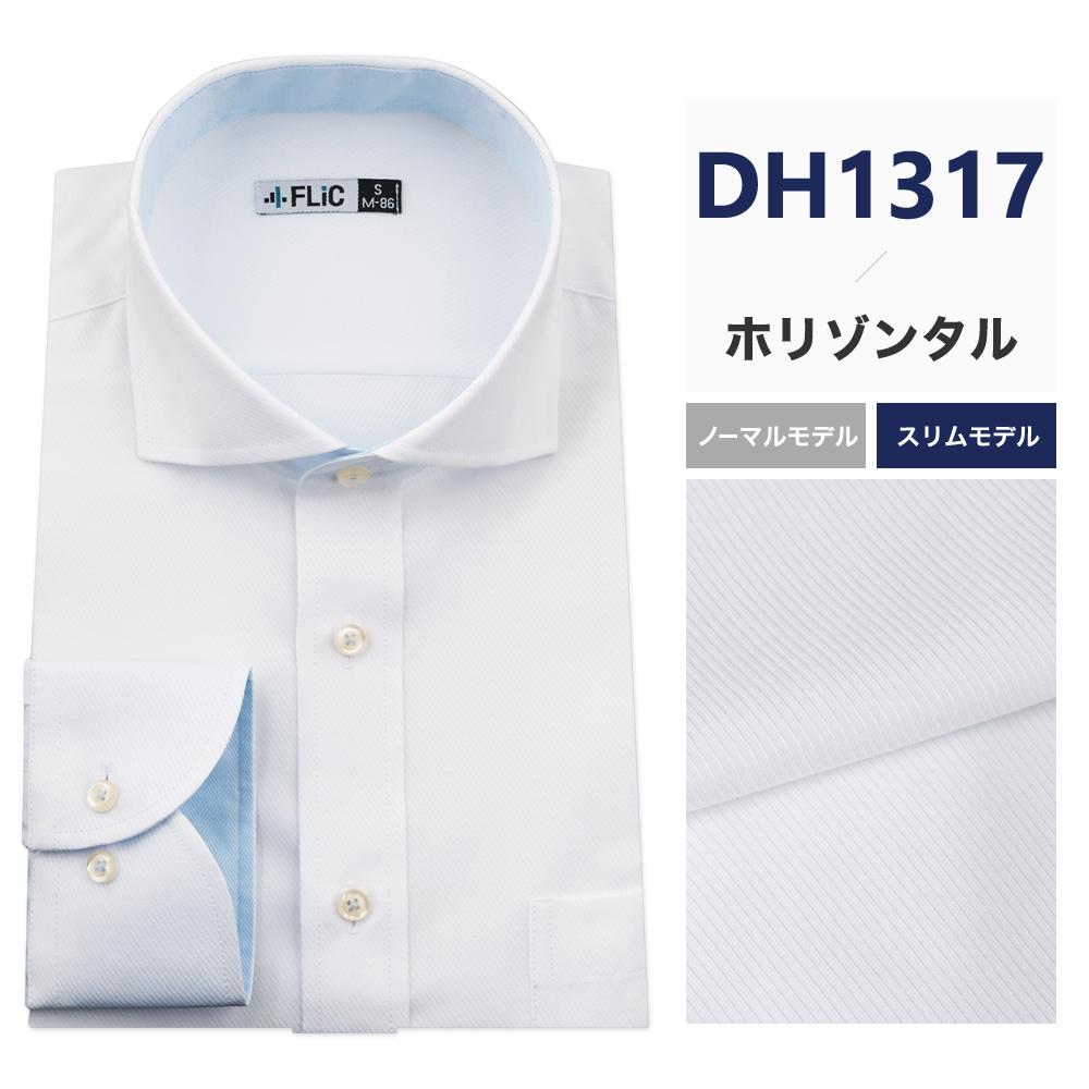 ワイシャツ 長袖 形態安定 ホリゾンタルカラー おしゃれ メンズ シャツ ドレスシャツ ビジネス ワイド クレリック スリムyシャツ 結婚式 大きいサイズも カッターシャツ dh/gh
