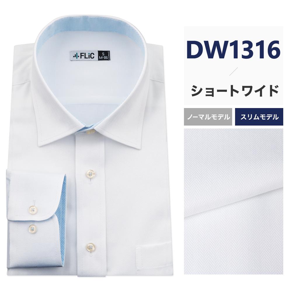 ワイシャツ 長袖 形態安定 ショートワイド おしゃれ メンズ シャツ ドレスシャツ ビジネス ワイド スリムyシャツ 結婚式 大きいサイズも カッターシャツ dw/gw