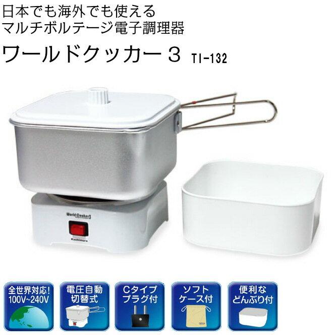 [送料無料] マルチボルテージ調理器 ワールドクッカー 海外旅行用電子調理器 TI-132 カシムラ