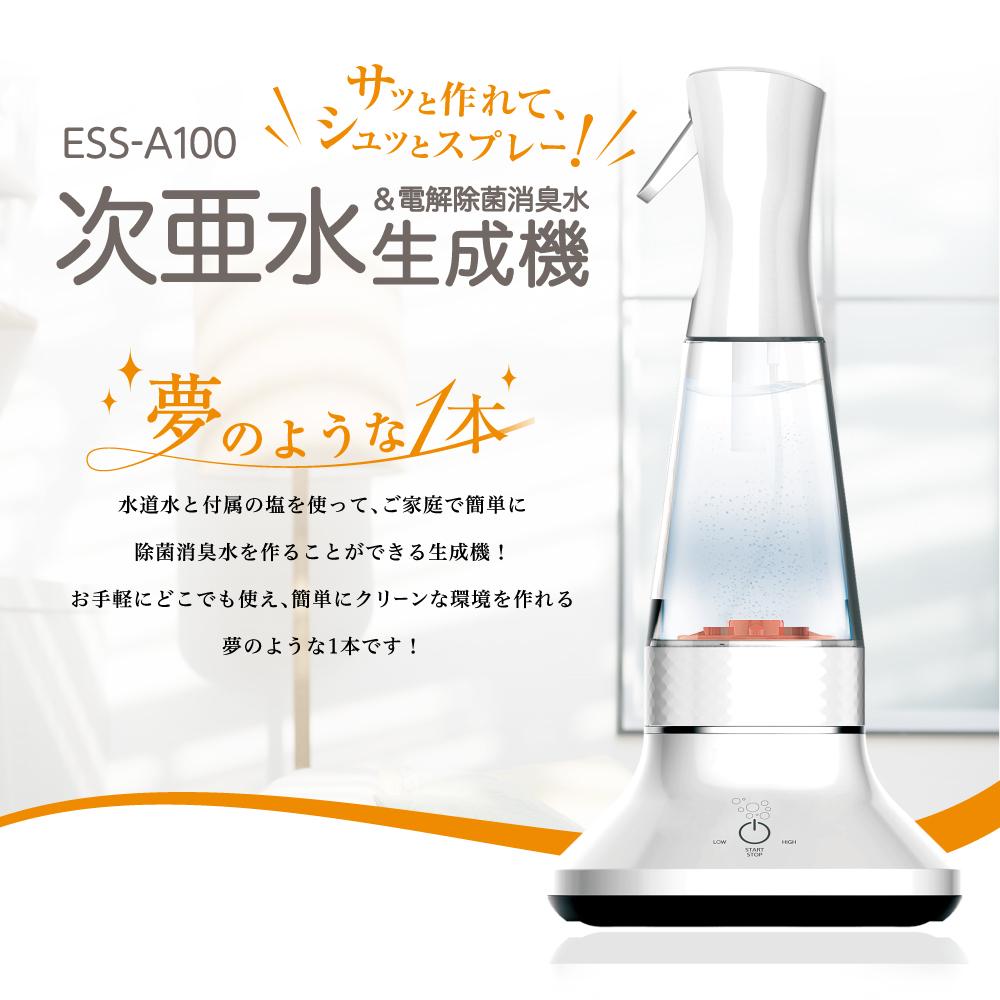 次 亜 塩素 酸 水 生成 器 家庭 用