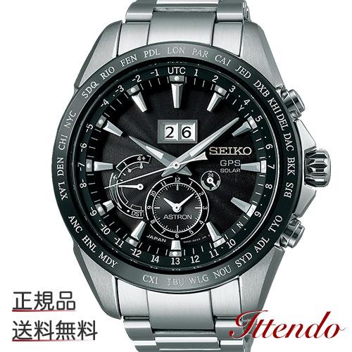 セイコー アストロン SEIKO ASTRON SBXB149 メンズ 腕時計 ソーラーGPS衛星電波修正