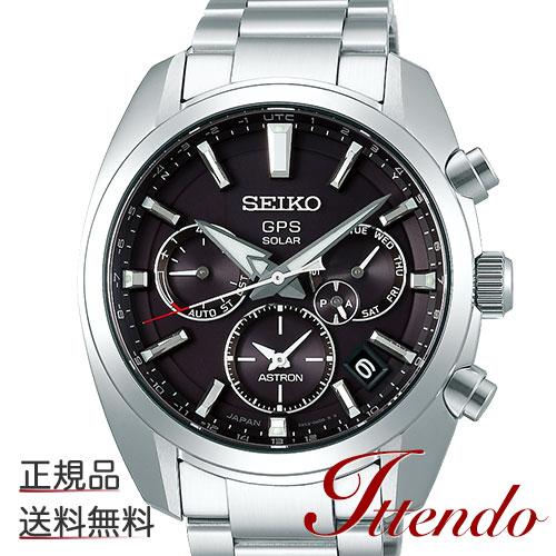 セイコー アストロン SEIKO ASTRON SBXC021 メンズ 腕時計 ソーラーGPS衛星電波修正