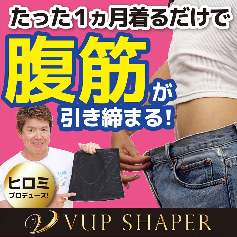 【ポイント10倍&送料無料】 正規店 ヒロミ監修『Vアップシェイパー』で楽してダイエット!