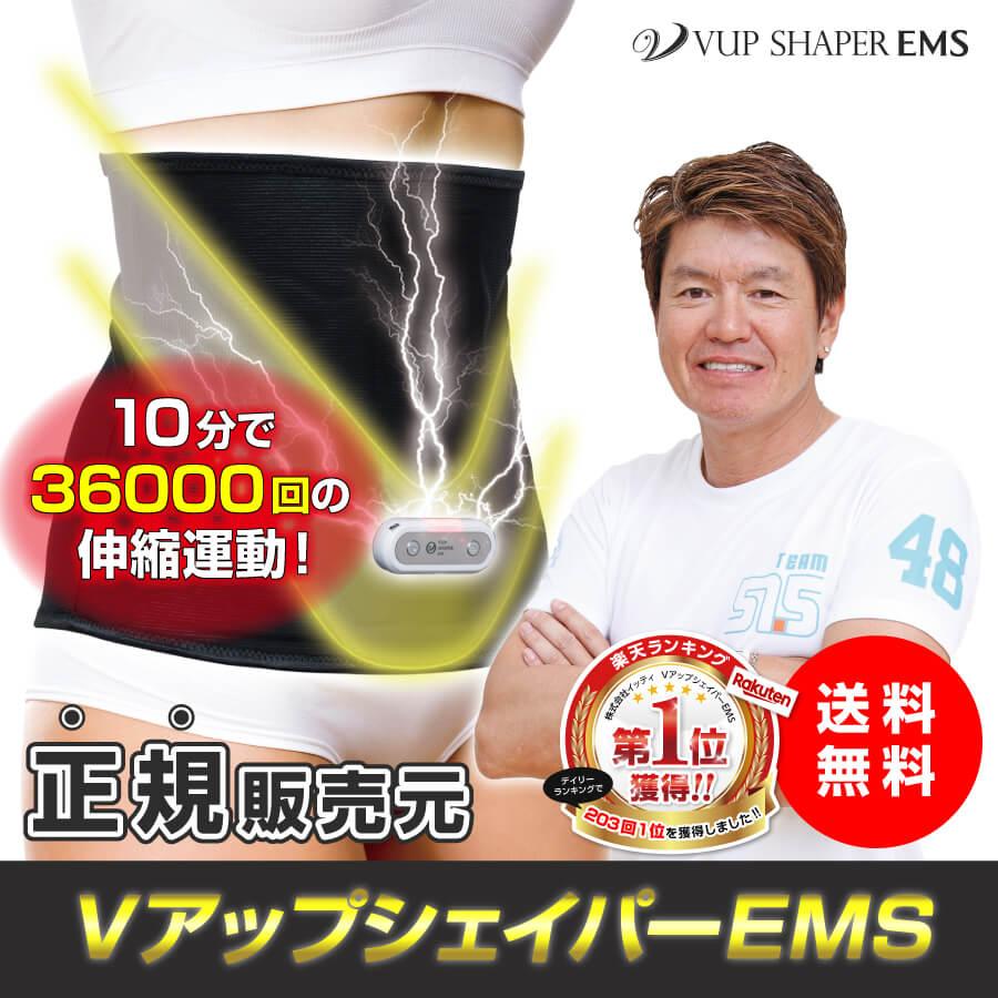 【送料無料】 正規店 ヒロミ監修『VアップシェイパーEMS(ブラック)』で簡単ウエストエクササイズ!