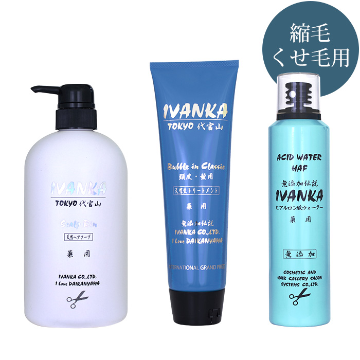 【薬用】 イヴァンカ リン シャンプー 710mlクラシックセット-aw 縮毛 くせ毛用