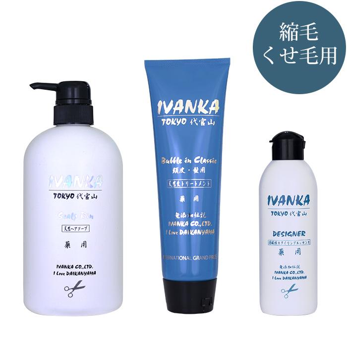 【薬用】 イヴァンカ リン シャンプー 710mlクラシックセット-de 縮毛 くせ毛用