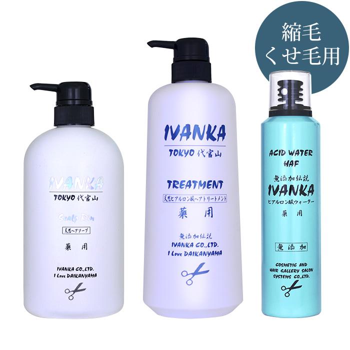 【薬用】 イヴァンカ リン シャンプー 710mlナチュラルセット-aw 縮毛 くせ毛用