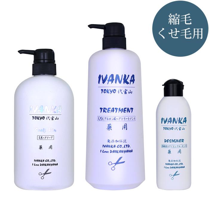 【薬用】 イヴァンカ リン シャンプー 710mlナチュラルセット-de 縮毛 くせ毛用