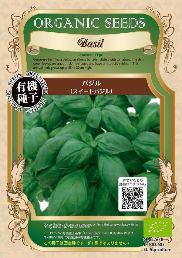 イタリア料理に不可欠なハーブ 有機種子 キャンペーンもお見逃しなく バジル 年中無休 スイートバジル グリーンフィールドプロジェクト