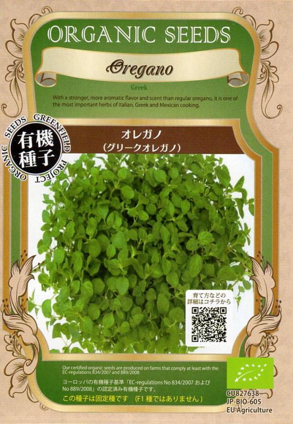 香りの強いオレガノ! 【有機種子】オレガノ(グリークオレガノ)グリーンフィールドプロジェクトのタネ