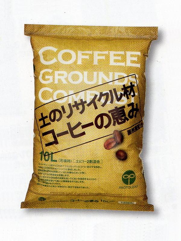 コーヒー豆粕ともみがらで土壌改良 土壌改良剤 プロトリーフ土のリサイクル材コーヒーの恵み 新品■送料無料■ 10L セール品