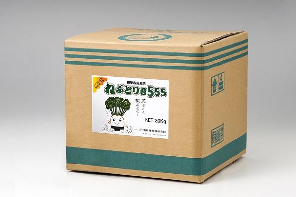【肥料】ねぶとり君 555 20kg雪印種苗【お取り寄せ品】