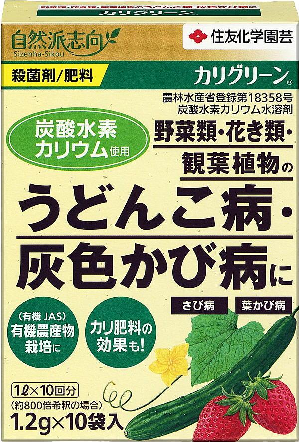 売り込み 環境にやさしい 農園芸用病害防除剤 殺菌剤 肥料 いつでも送料無料 家庭園芸用 1.2gx10袋入 カリグリーン