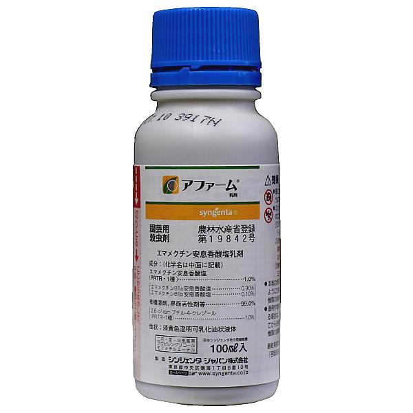 広範囲の害虫に有効です 気質アップ 殺虫剤 100ml 最安値に挑戦 アファーム乳剤