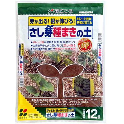 芽が出る 優先配送 根が伸びる 用土 お得なキャンペーンを実施中 12L 花ごころさし芽種まきの土